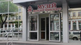 музей транспорту